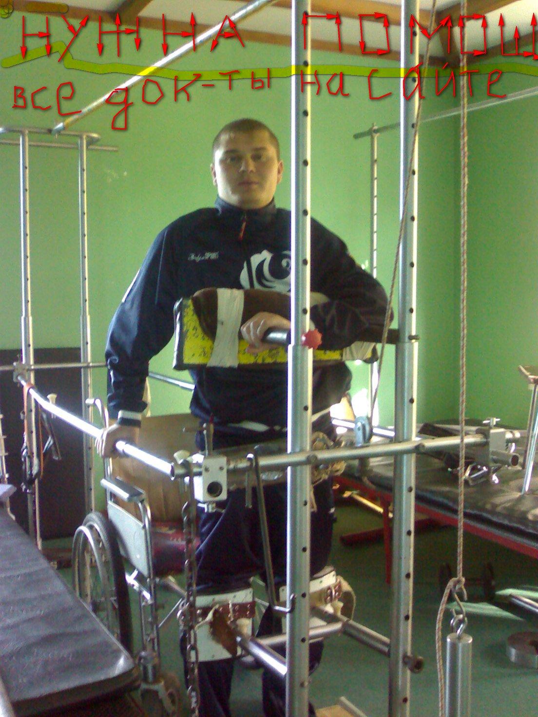 Я в реабилитационном центре.  Дикуля в Иркутске.