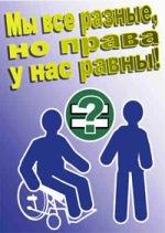 Правовое просвещение детей с ограниченными возможностями здоровья 724fe3972855007a6d882857a8905aa2