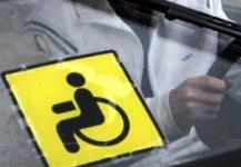 Как инвалиды сдают на права