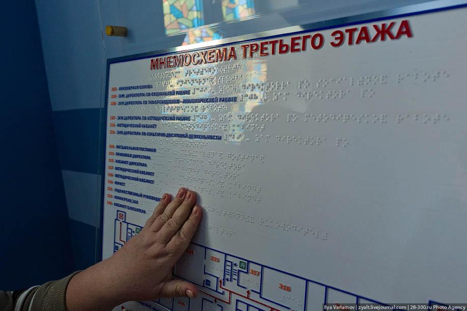 Схема эвакуации для слепых и